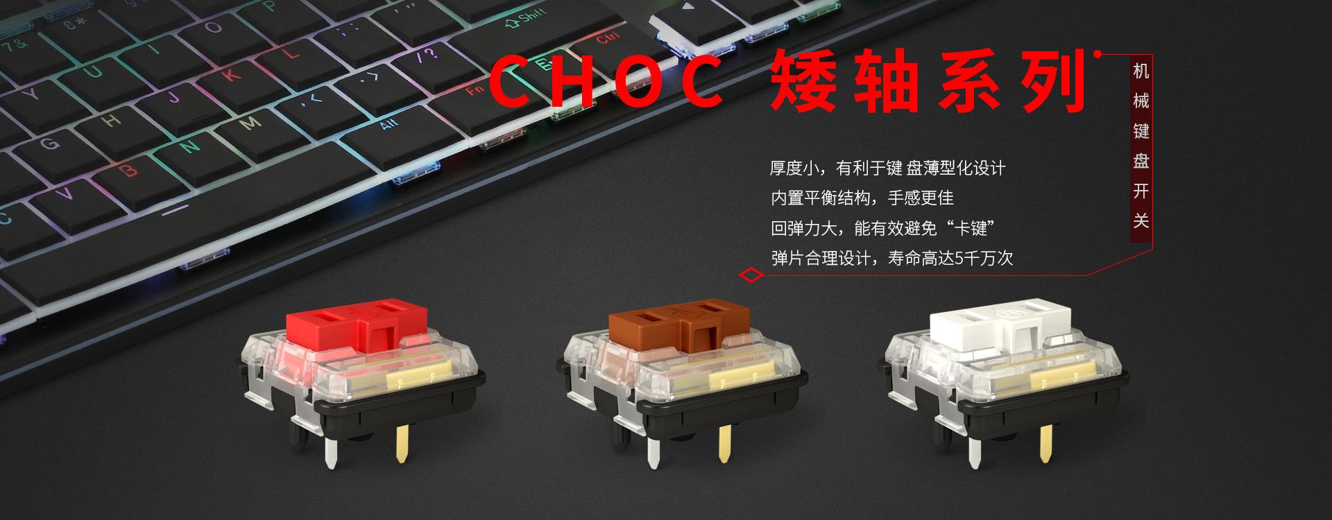 CHOC_V1